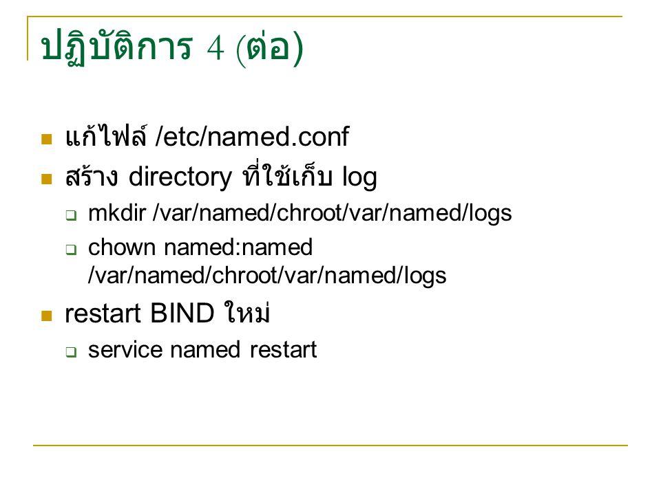 ปฏิบัติการ 4 (ต่อ) แก้ไฟล์ /etc/named.conf