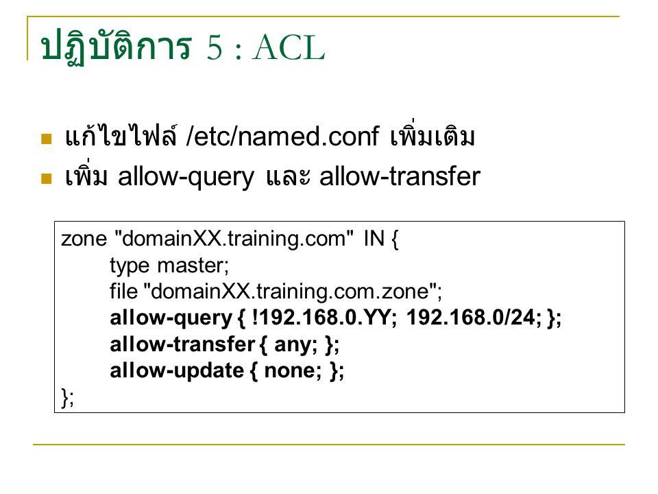 ปฏิบัติการ 5 : ACL แก้ไขไฟล์ /etc/named.conf เพิ่มเติม