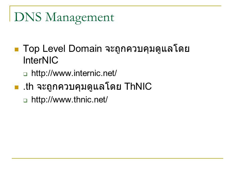 DNS Management Top Level Domain จะถูกควบคุมดูแลโดย InterNIC
