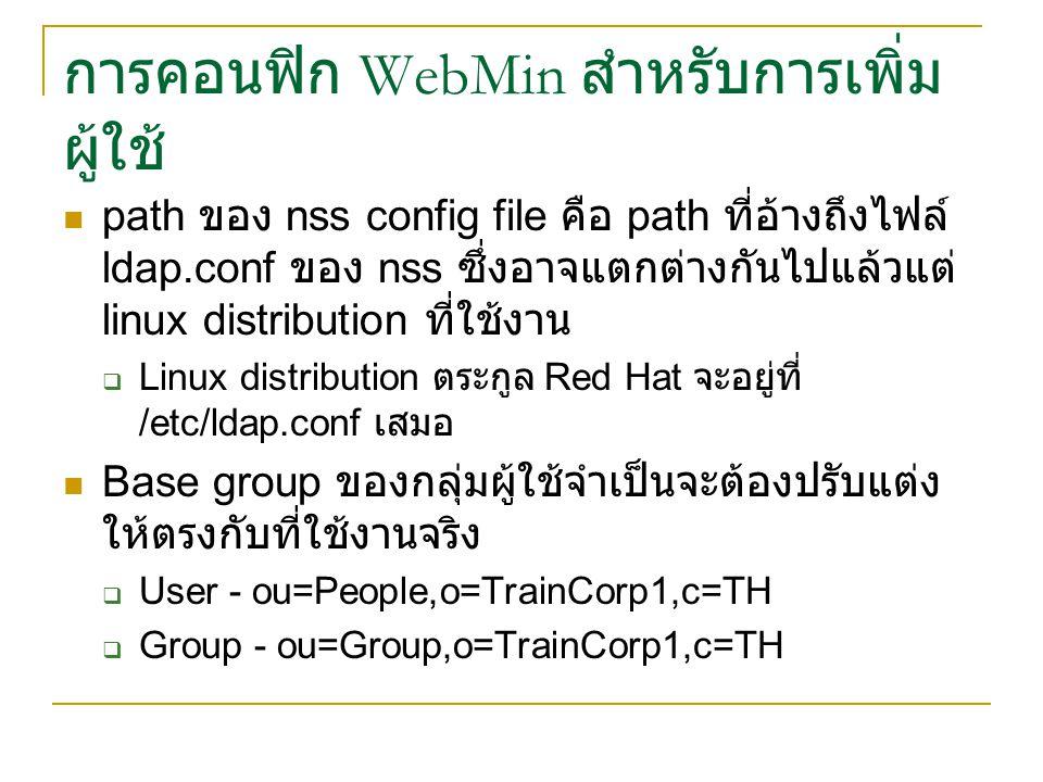 การคอนฟิก WebMin สำหรับการเพิ่มผู้ใช้