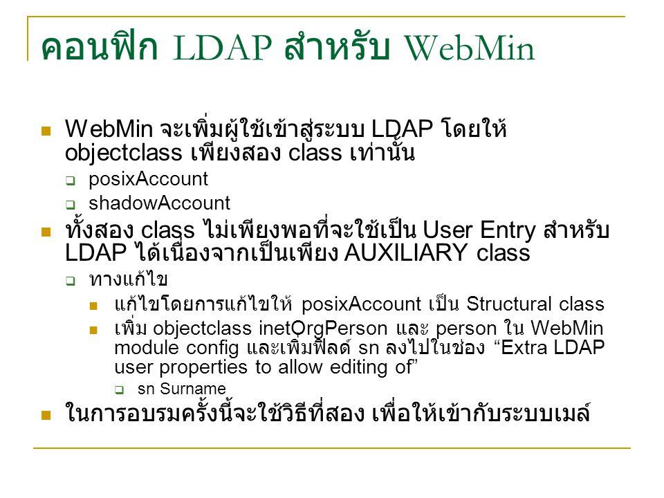คอนฟิก LDAP สำหรับ WebMin