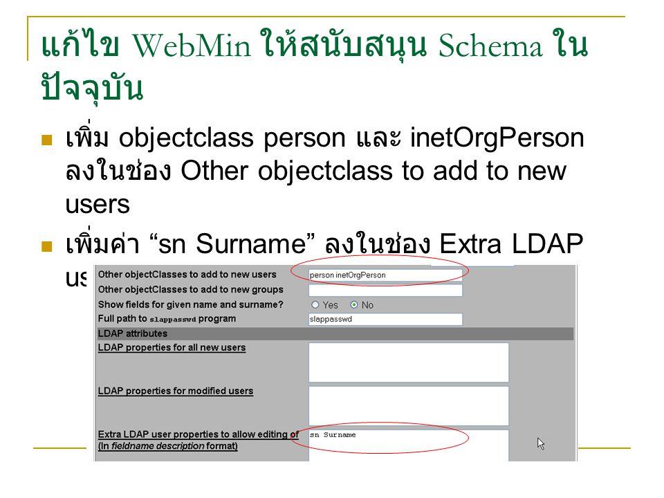 แก้ไข WebMin ให้สนับสนุน Schema ในปัจจุบัน