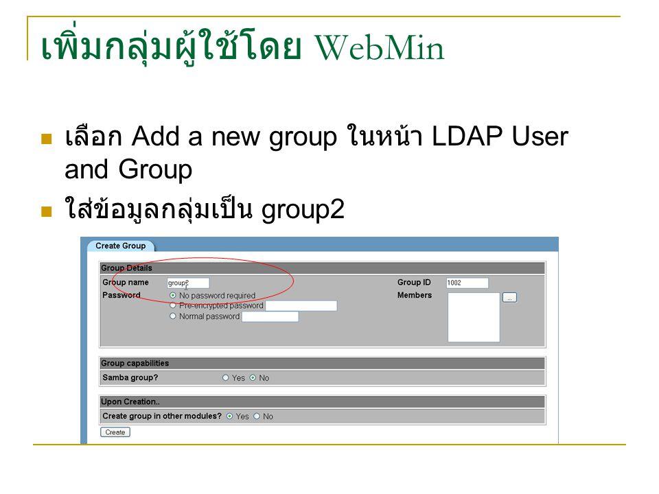 เพิ่มกลุ่มผู้ใช้โดย WebMin