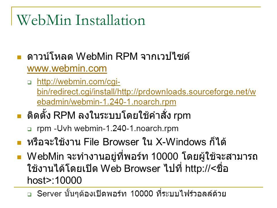 WebMin Installation ดาวน์โหลด WebMin RPM จากเวปไซต์ www.webmin.com