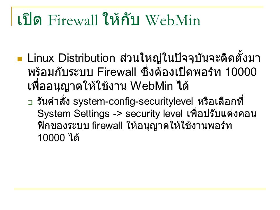 เปิด Firewall ให้กับ WebMin
