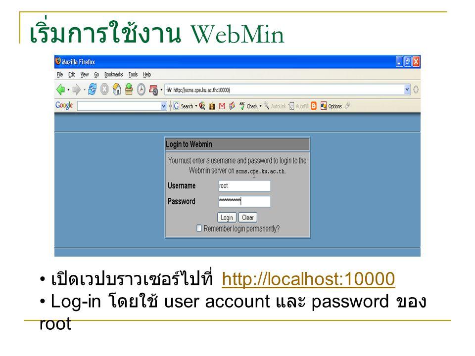 เริ่มการใช้งาน WebMin