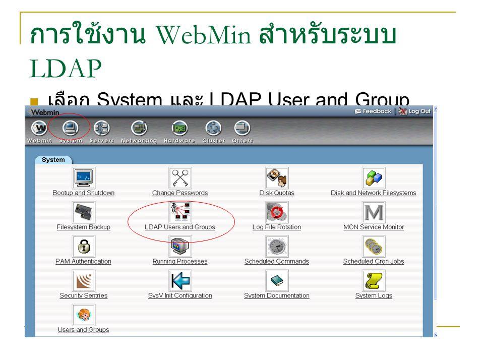 การใช้งาน WebMin สำหรับระบบ LDAP