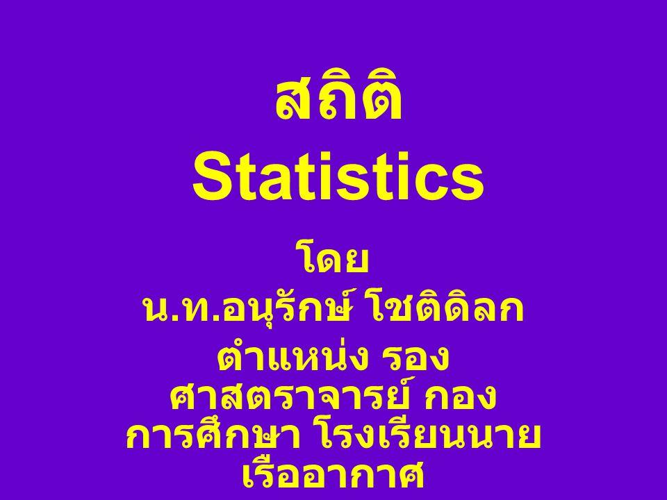 สถิติ Statistics โดย น.ท.อนุรักษ์ โชติดิลก