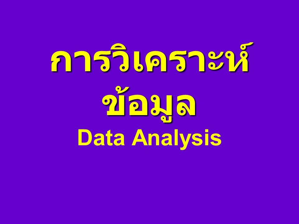 การวิเคราะห์ข้อมูล Data Analysis