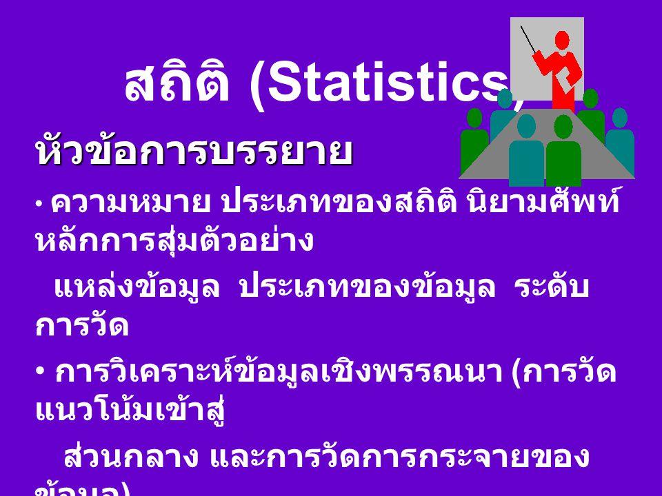 สถิติ (Statistics) หัวข้อการบรรยาย