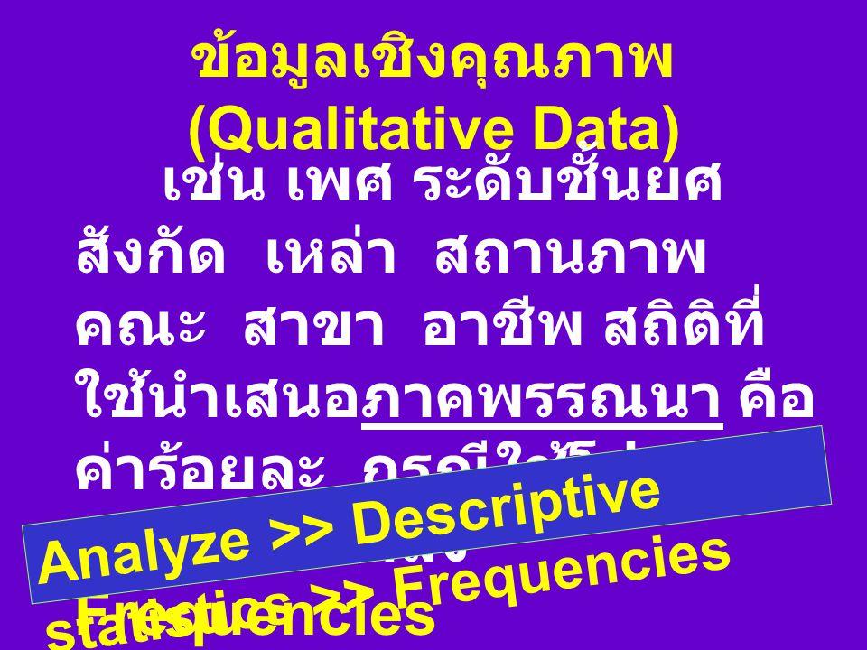 ข้อมูลเชิงคุณภาพ (Qualitative Data)