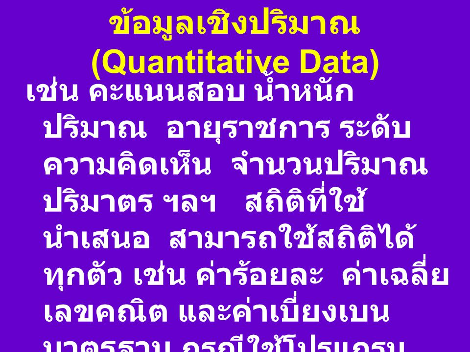 ข้อมูลเชิงปริมาณ (Quantitative Data)