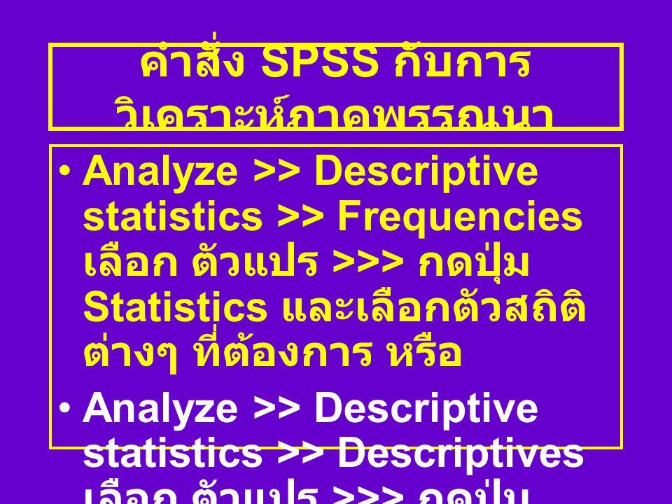คำสั่ง SPSS กับการวิเคราะห์ภาคพรรณนา