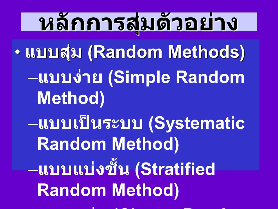 หลักการสุ่มตัวอย่าง แบบสุ่ม (Random Methods)