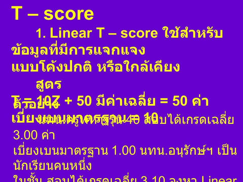 T – score แบบโค้งปกติ หรือใกล้เคียง สูตร