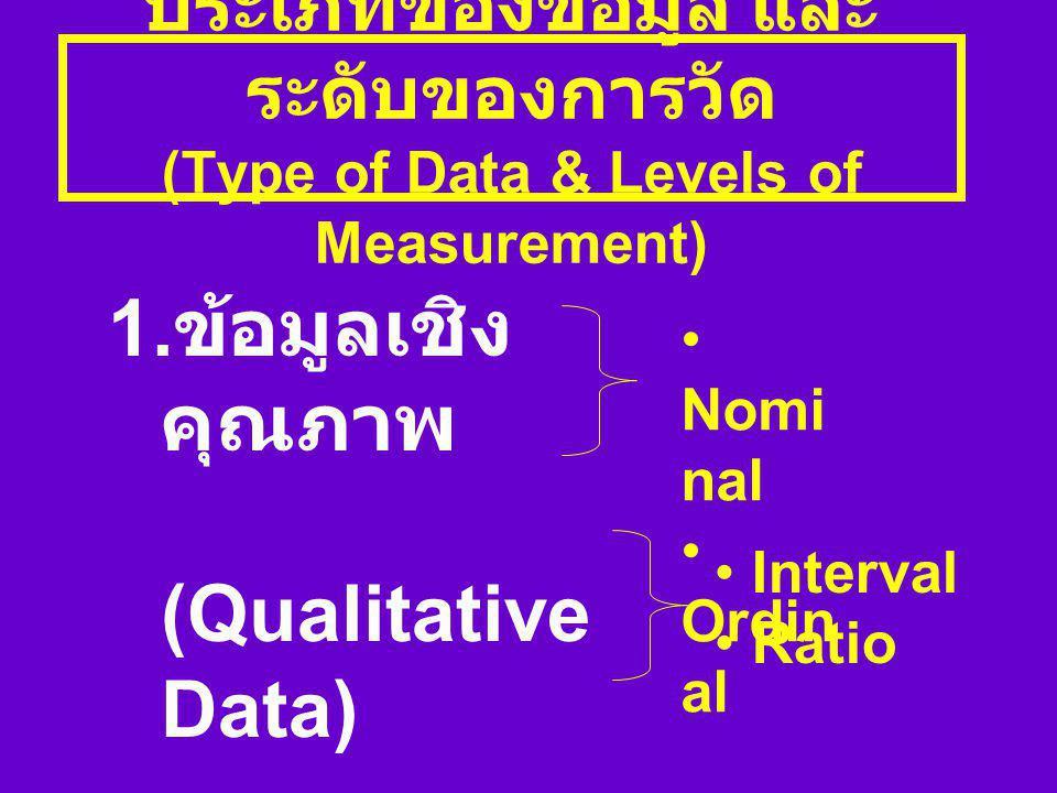 ข้อมูลเชิงคุณภาพ (Qualitative Data) 2. ข้อมูลเชิงปริมาณ