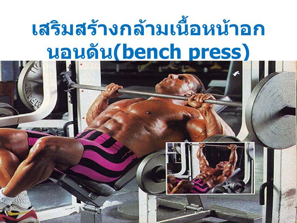 เสริมสร้างกล้ามเนื้อหน้าอก นอนดัน(bench press)