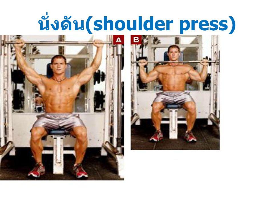 นั่งดัน(shoulder press)