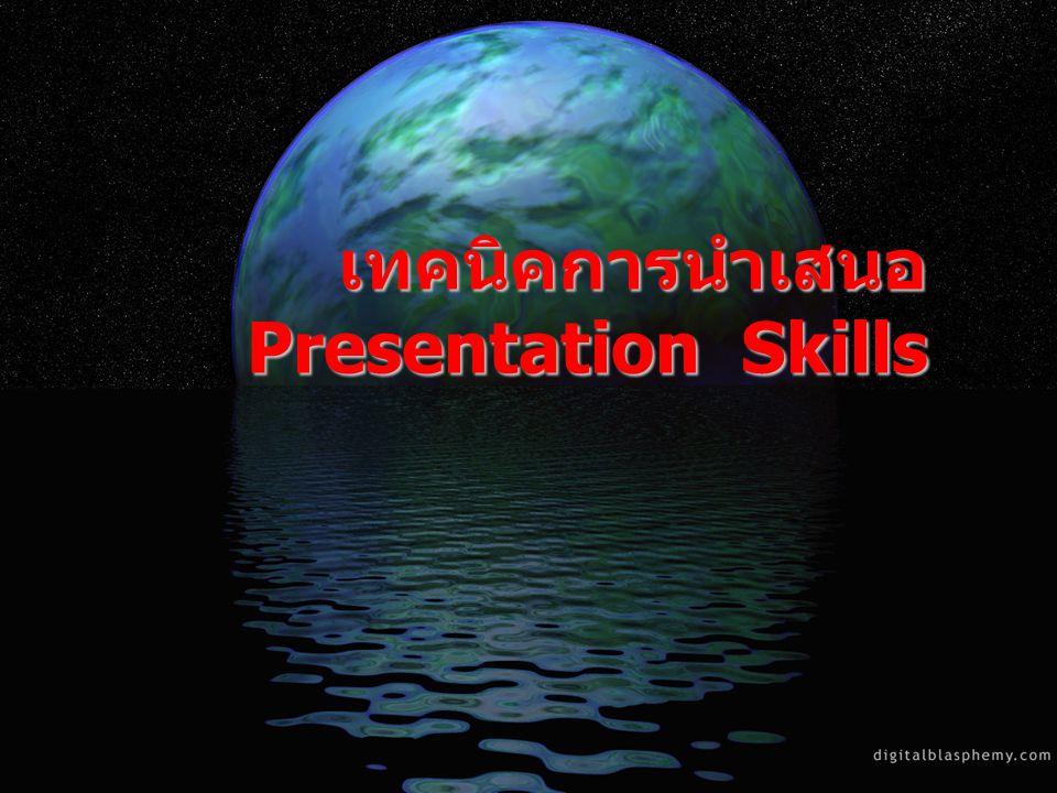 เทคนิคการนำเสนอ Presentation Skills