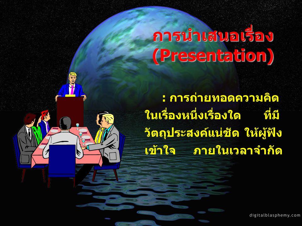 การนำเสนอเรื่อง (Presentation)