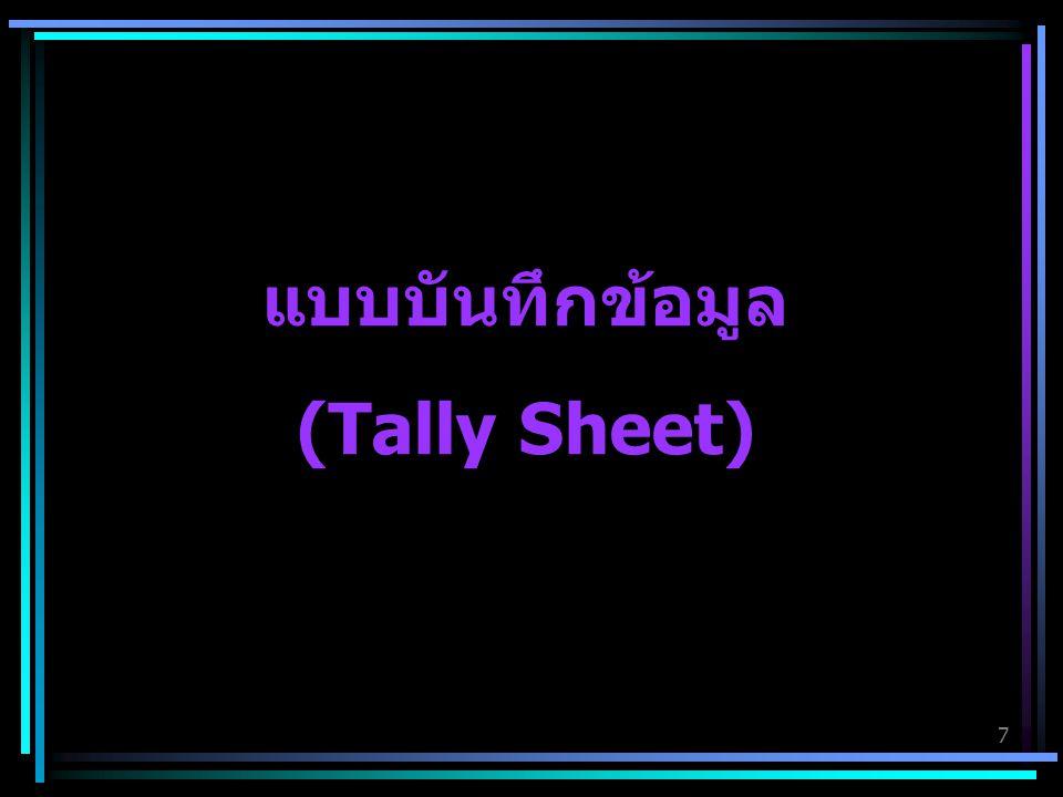 แบบบันทึกข้อมูล (Tally Sheet)