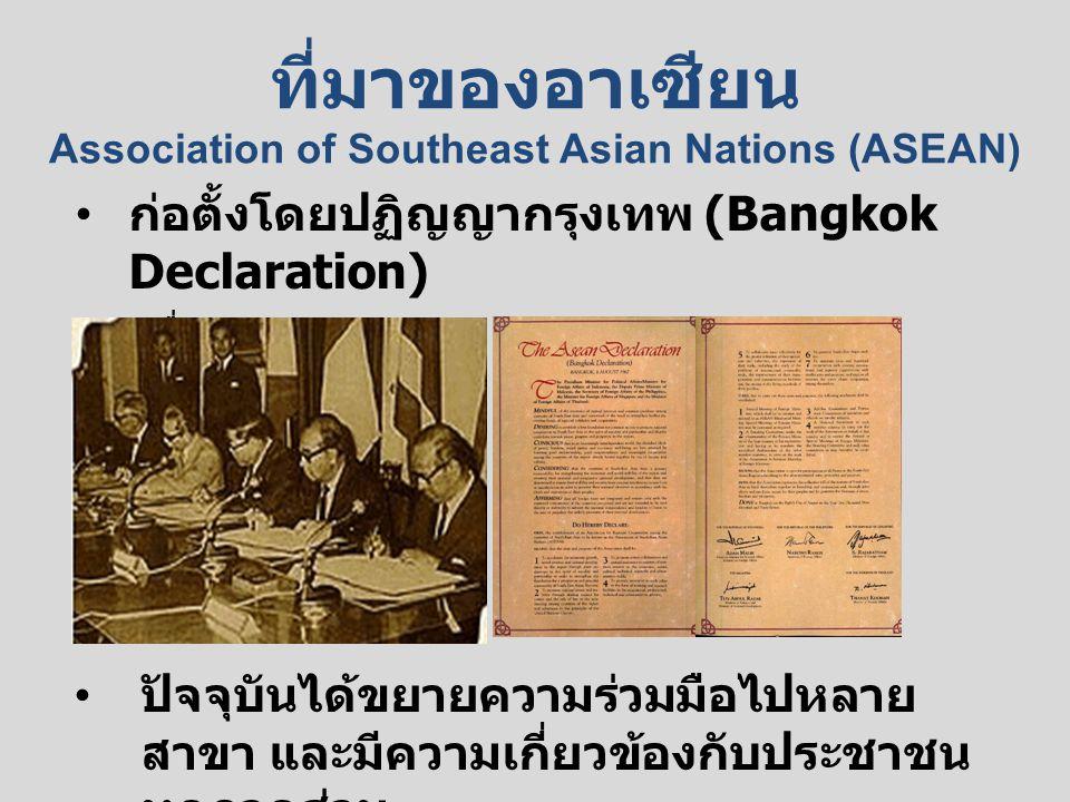 ที่มาของอาเซียน Association of Southeast Asian Nations (ASEAN)