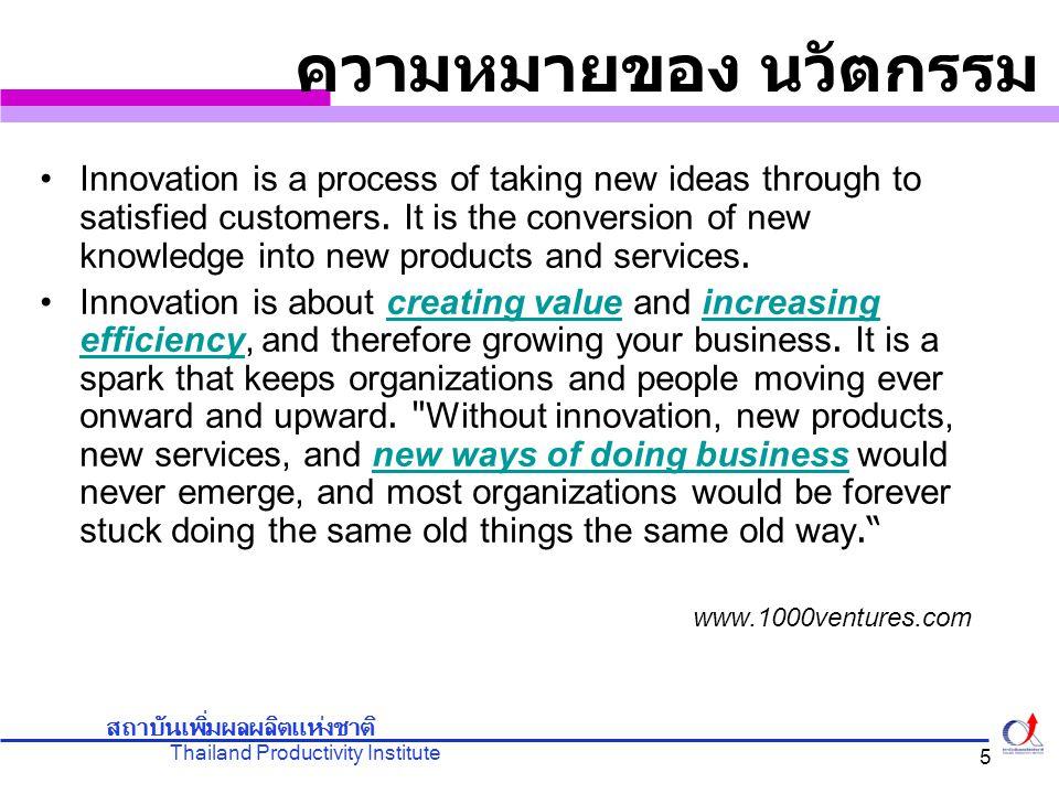 ความหมายของ นวัตกรรม