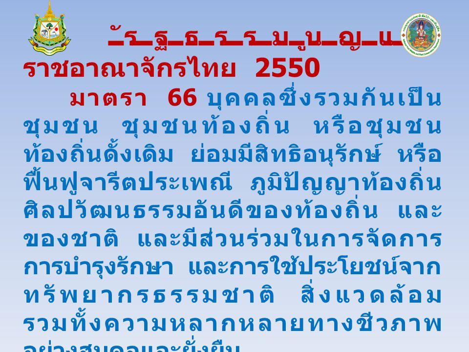 รัฐธรรมนูญแห่งราชอาณาจักรไทย 2550