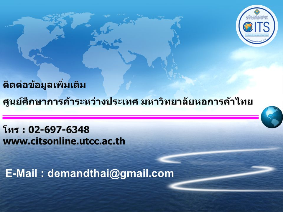 E-Mail : demandthai@gmail.com
