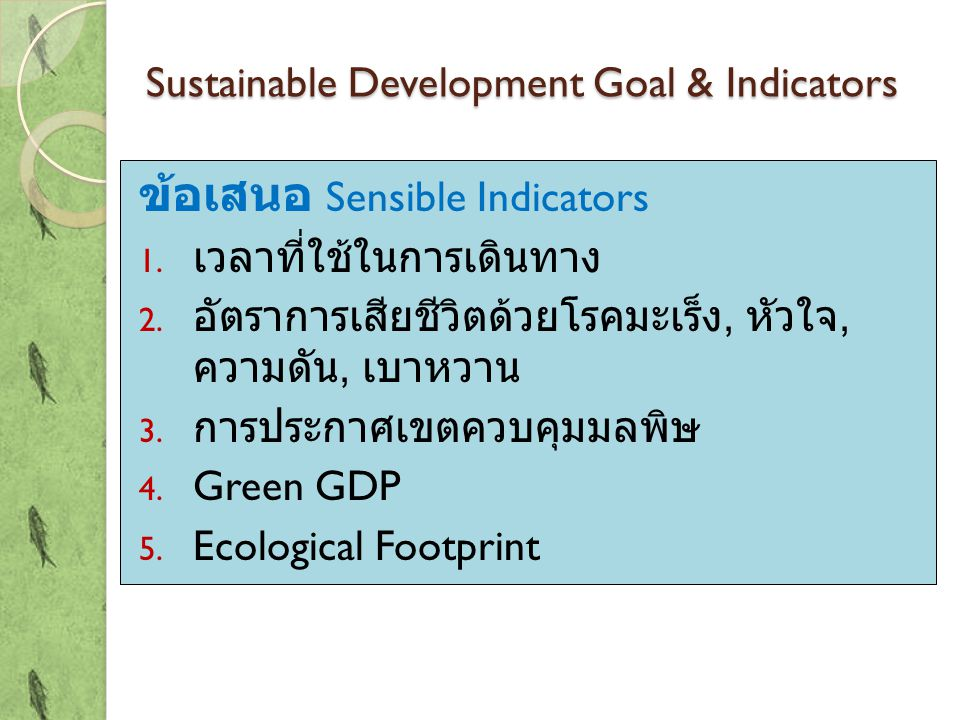 Sustainable Development Goal & Indicators