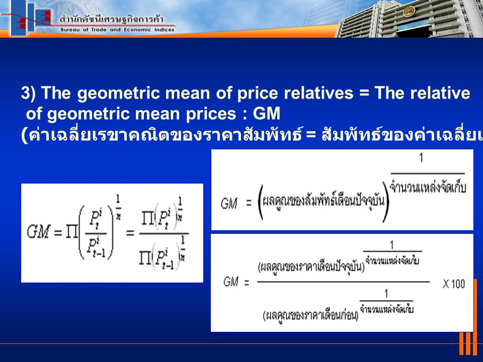 3) The geometric mean of price relatives = The relative