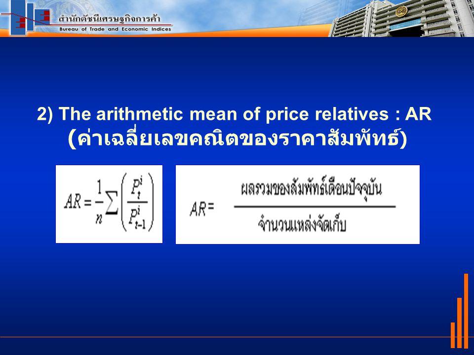 (ค่าเฉลี่ยเลขคณิตของราคาสัมพัทธ์)