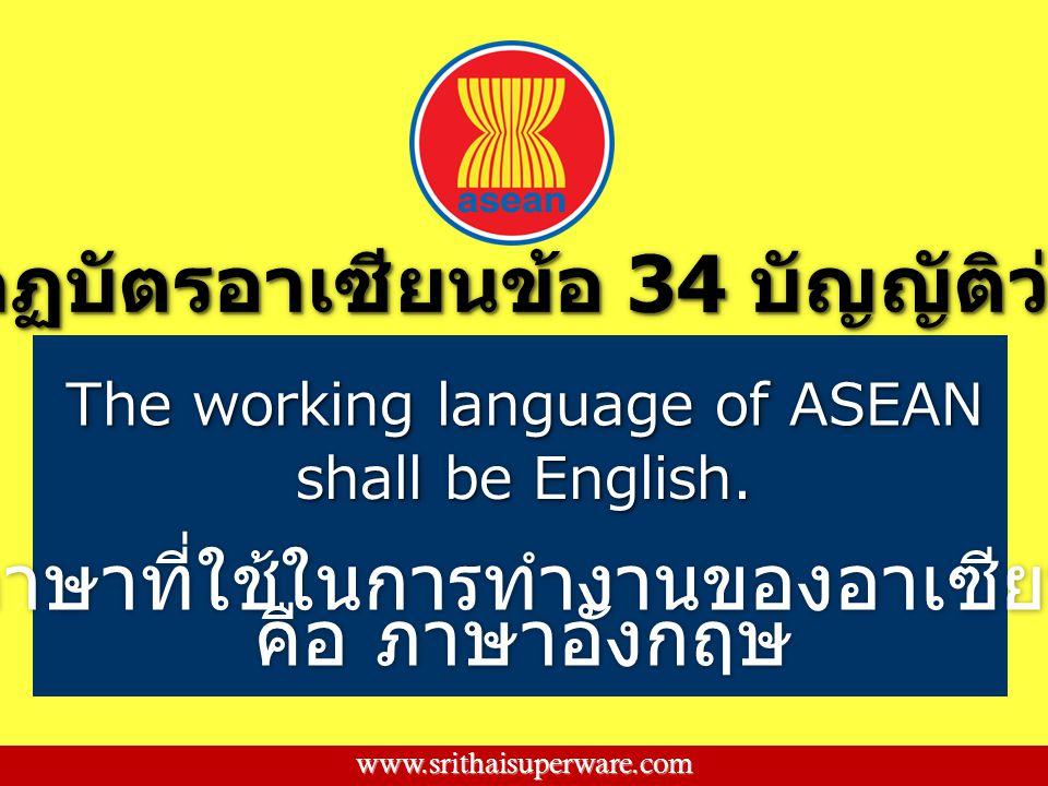 กฏบัตรอาเซียนข้อ 34 บัญญัติว่า