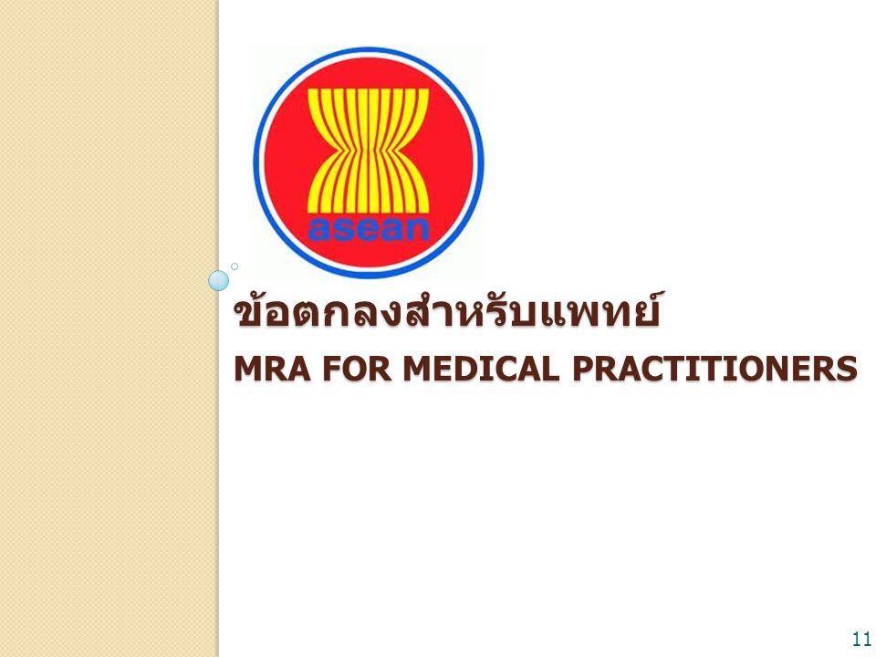 ข้อตกลงสำหรับแพทย์ MRA for medical practitioners