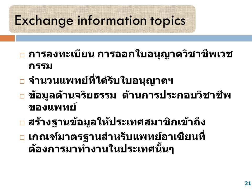 Exchange information topics