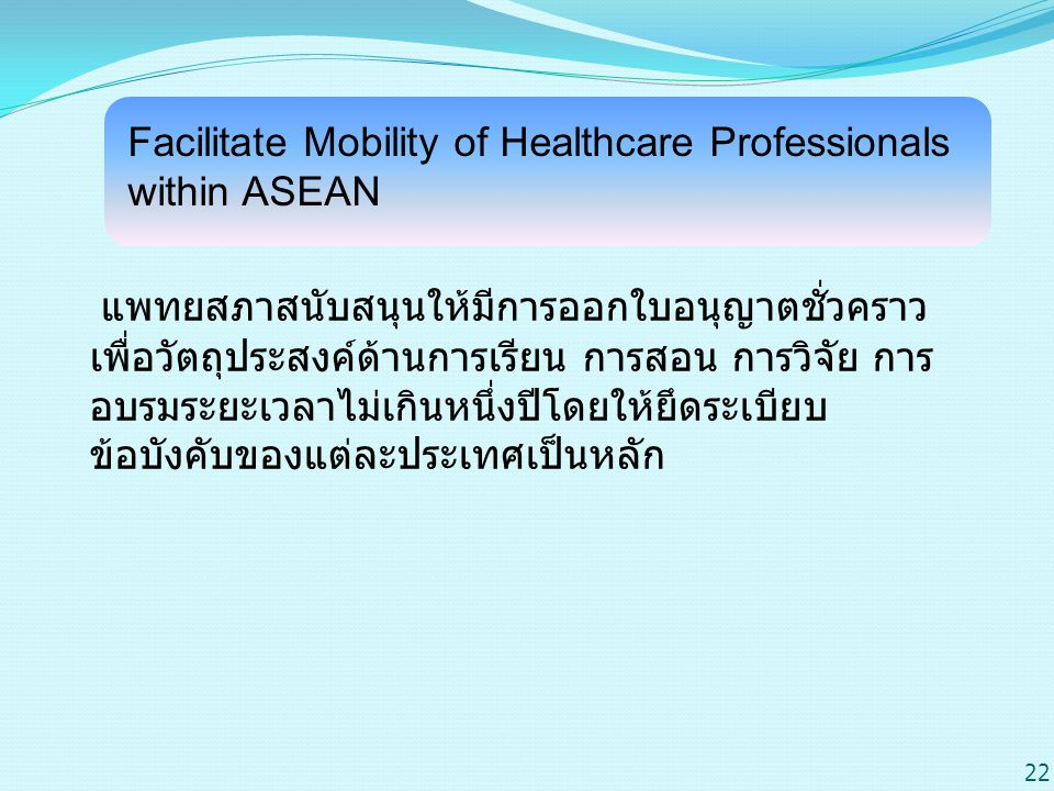 Facilitate Mobility of Healthcare Professionals within ASEAN