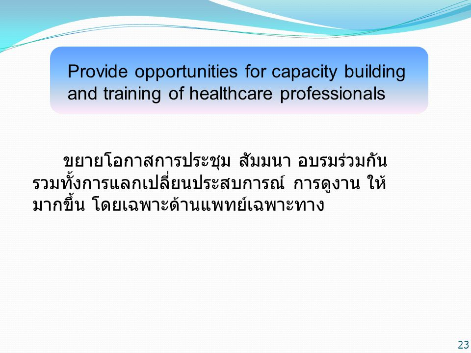 Provide opportunities for capacity building