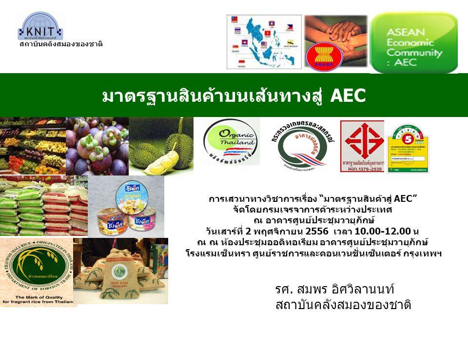 มาตรฐานสินค้าบนเส้นทางสู่ AEC