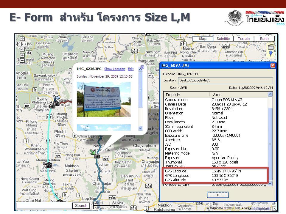 E- Form สำหรับ โครงการ Size L,M
