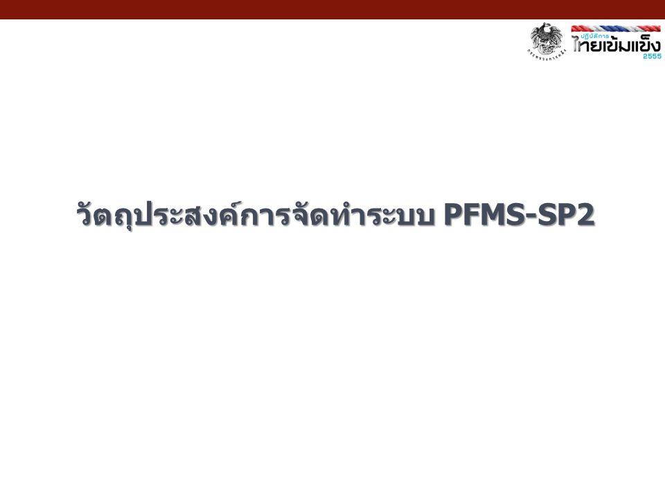 วัตถุประสงค์การจัดทำระบบ PFMS-SP2