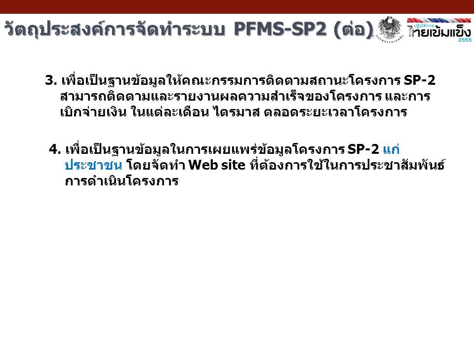 วัตถุประสงค์การจัดทำระบบ PFMS-SP2 (ต่อ)