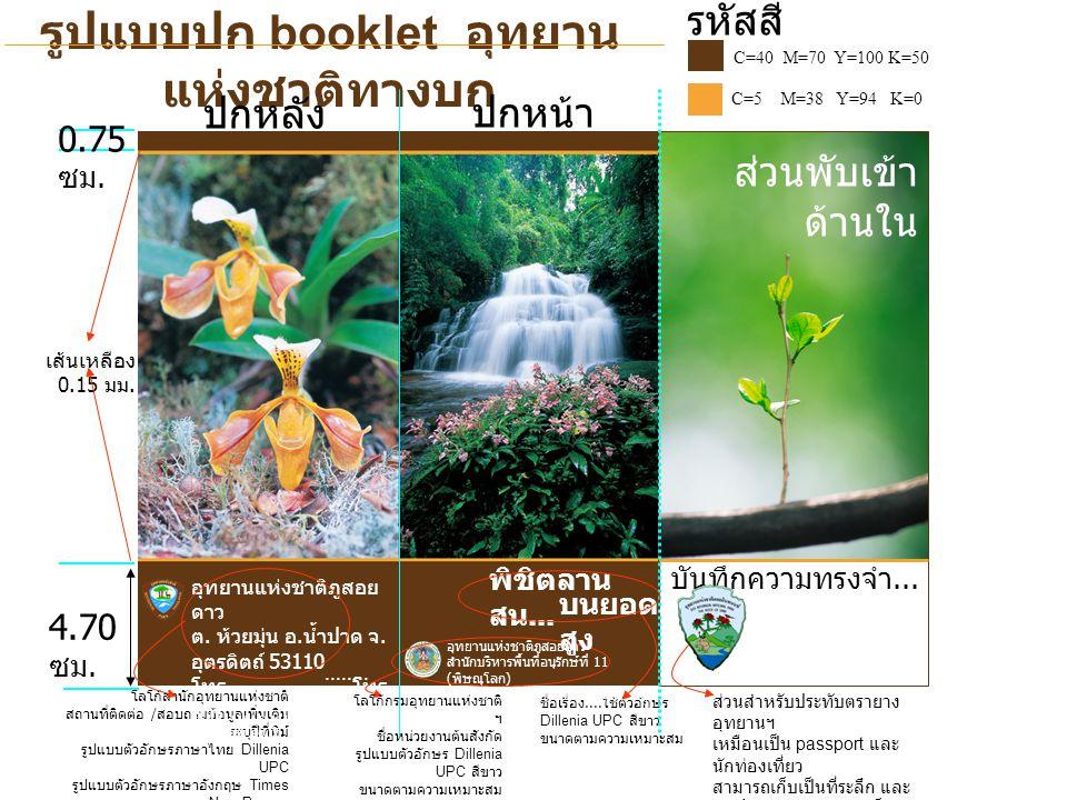 รูปแบบปก booklet อุทยานแห่งชาติทางบก