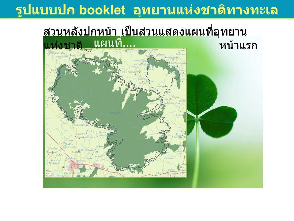 รูปแบบปก booklet อุทยานแห่งชาติทางทะเล