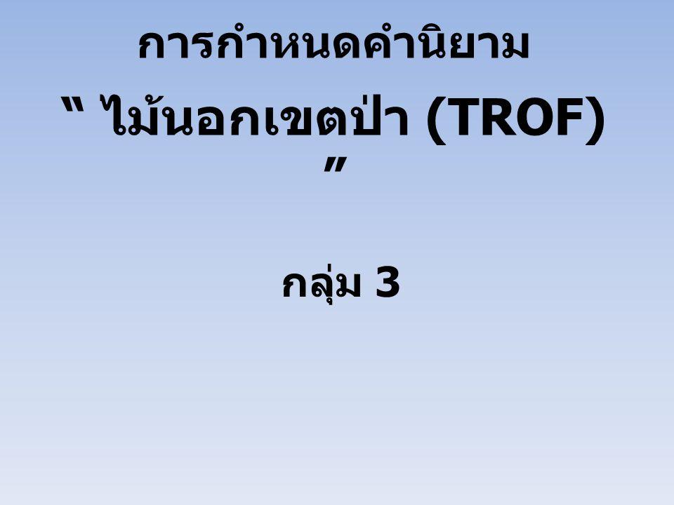 การกำหนดคำนิยาม ไม้นอกเขตป่า (TROF)