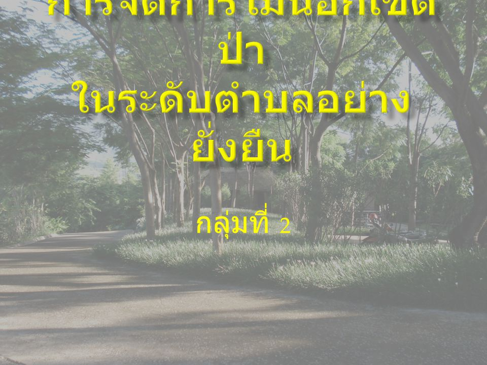การจัดการไม้นอกเขตป่า ในระดับตำบลอย่างยั่งยืน
