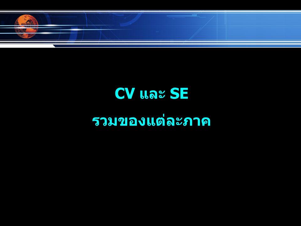 CV และ SE รวมของแต่ละภาค