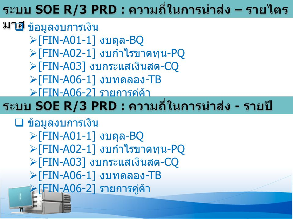 ระบบ SOE R/3 PRD : ความถี่ในการนำส่ง – รายไตรมาส