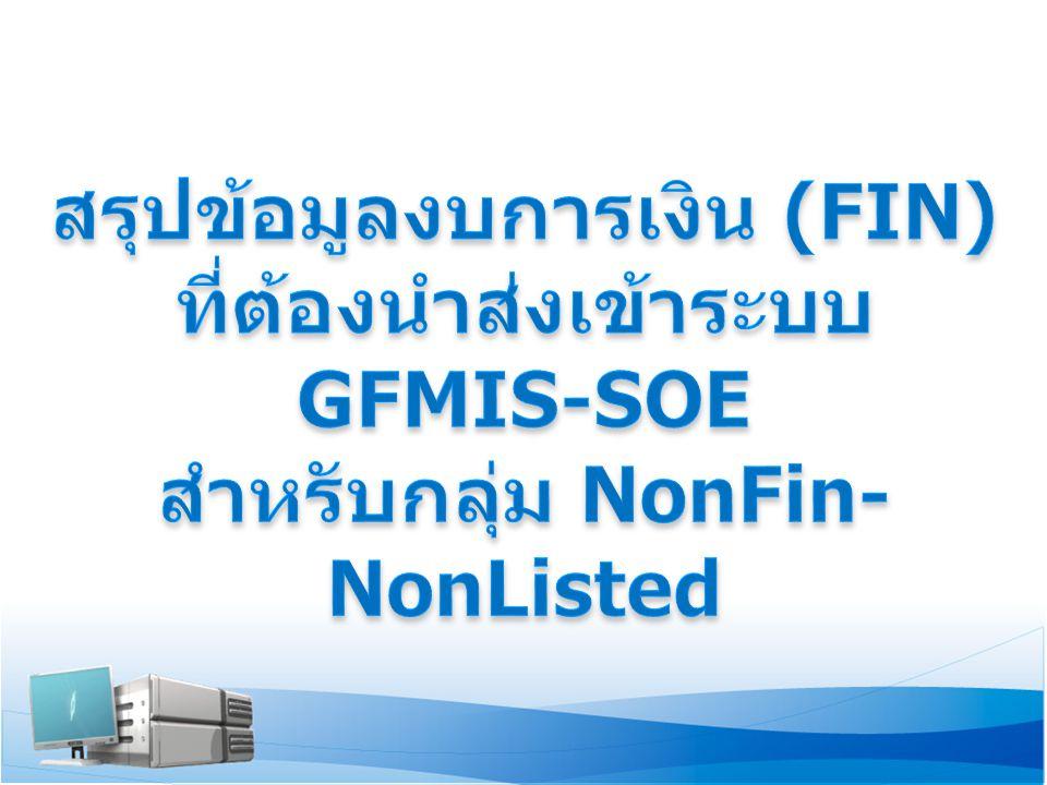 สรุปข้อมูลงบการเงิน (FIN) ที่ต้องนำส่งเข้าระบบ GFMIS-SOE
