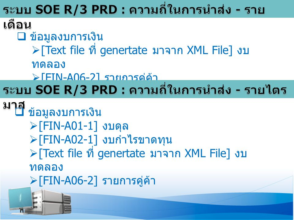 ระบบ SOE R/3 PRD : ความถี่ในการนำส่ง - รายเดือน