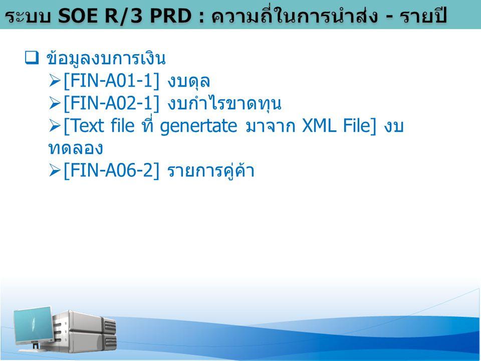 ระบบ SOE R/3 PRD : ความถี่ในการนำส่ง - รายปี